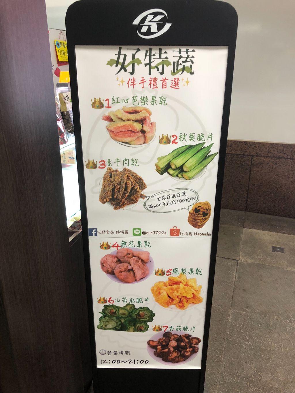 Hao Te Shu - Kaohsiung Veg Store - HappyCow