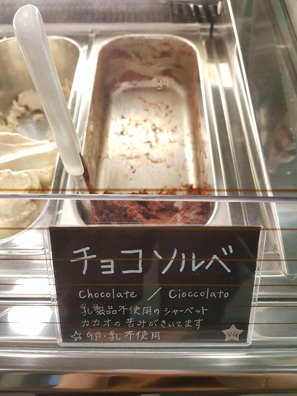 Mondo Gelato Tokyo Ice Cream Happycow