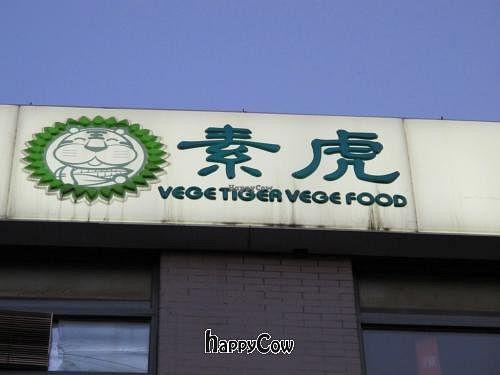 CLOSED: SUHU - Vegetarian Tiger - Huayuan Building - Beijing