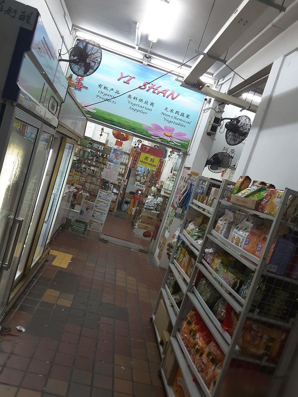 Yi Shan Vegetarian & Organic Products - North Singapore Veg