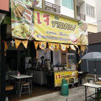 J Khaohom at J Khaohom in Bangkok